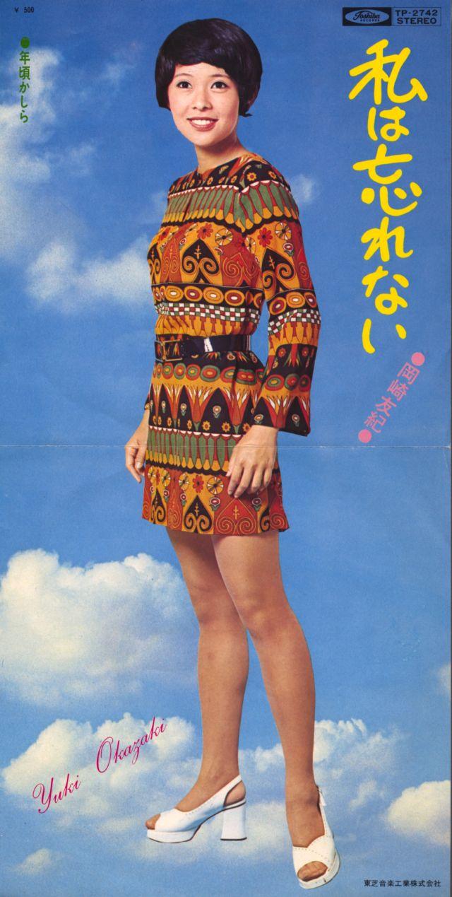 岡崎友紀の画像 p1_20